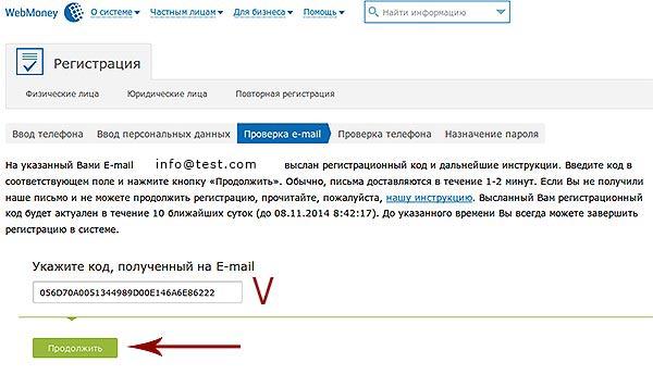 1 2 регистрацию wmz: